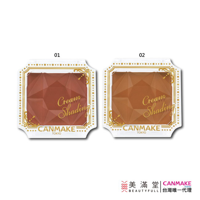 CANMAKE 美妍麗體修容霜