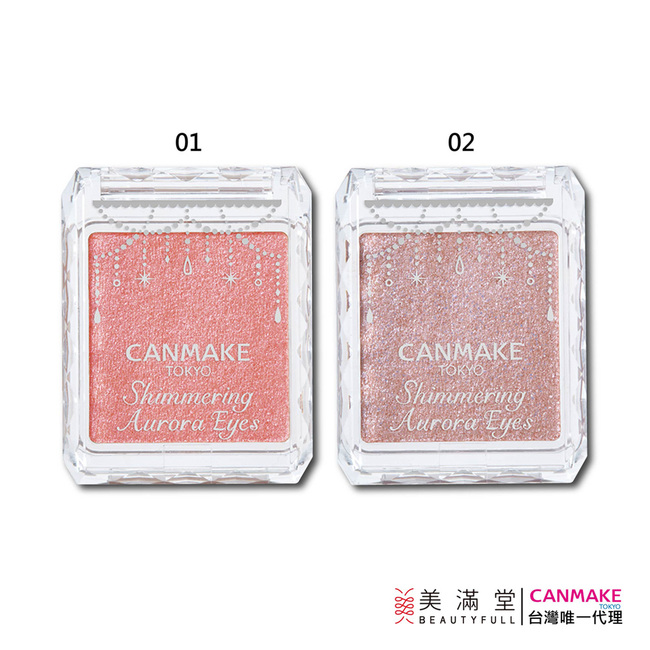 CANMAKE 閃耀眼影