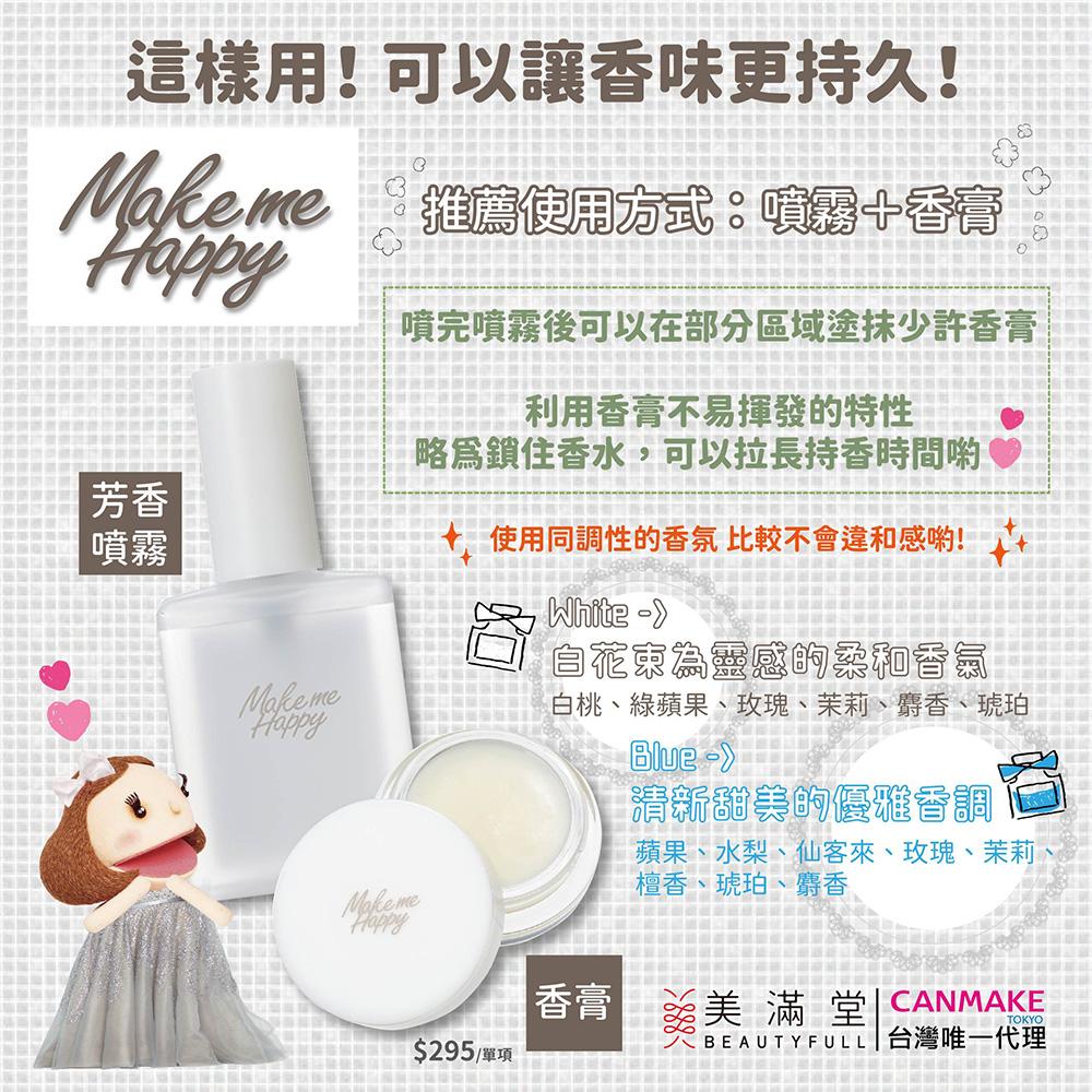 CANMAKE - Make me Happy 好心情香氛系列 (芳香噴霧 香膏 滾珠式淡香水)