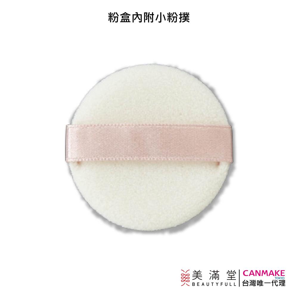 CANMAKE 肌秘美顏蜜粉餅