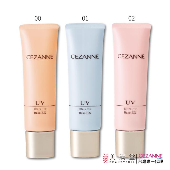 CEZANNE 新超服貼防曬飾底乳