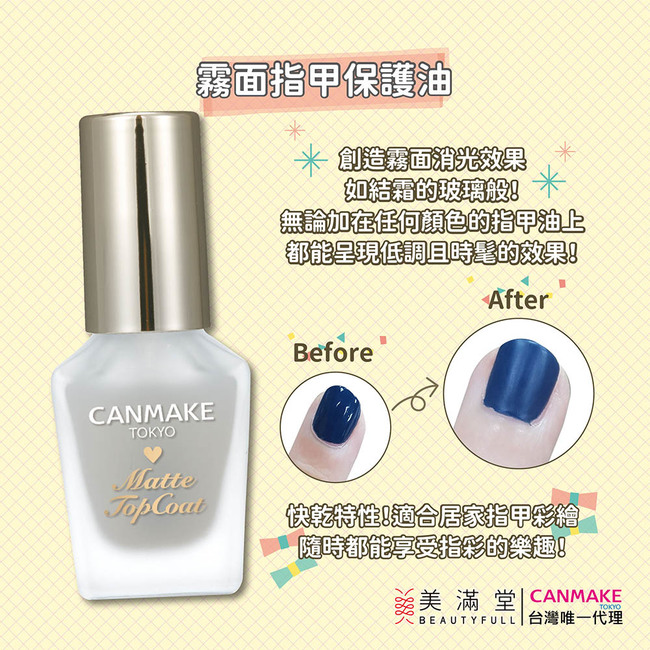 CANMAKE 新晶燦指甲油 強化NNH/保護NTC/基底NBC/霧面保護MTC 功能指甲油