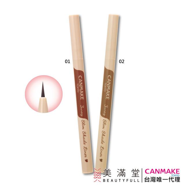 CANMAKE 三合一激細眼妝筆