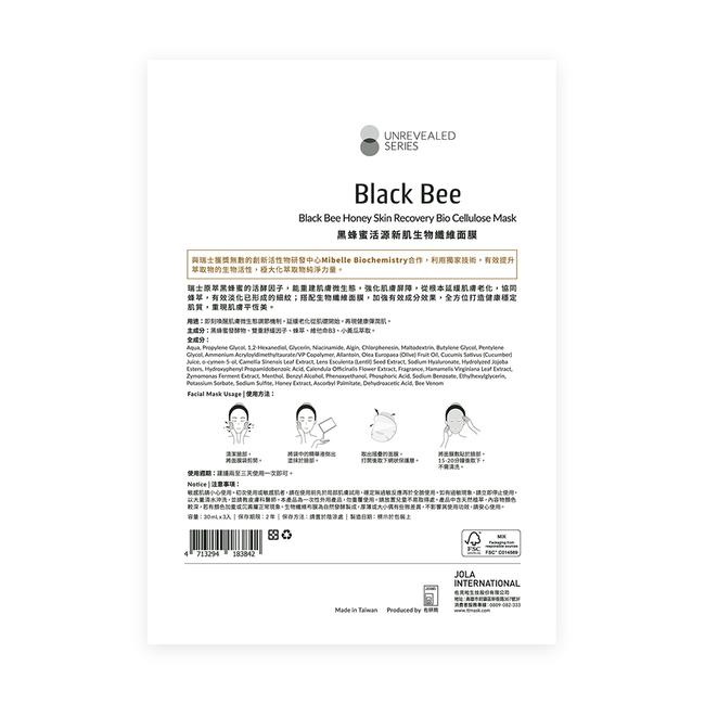 提提研 黑蜂蜜活源新肌生纖面膜(30ml x 3入)