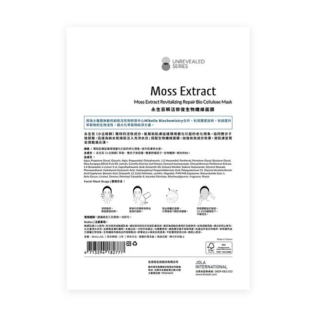 提提研 永生苔瞬活修復生物纖維面膜(30ml x 3入)