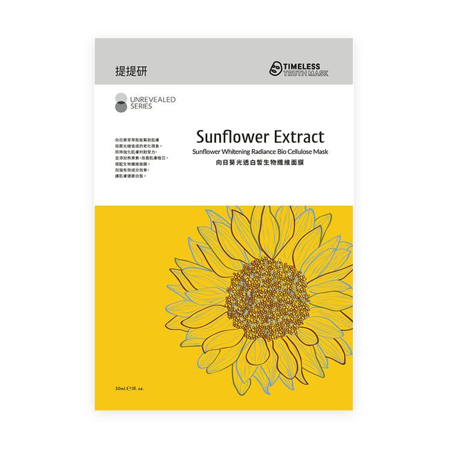 提提研 向日葵光透白皙生物纖維面膜(30ml x 3入)