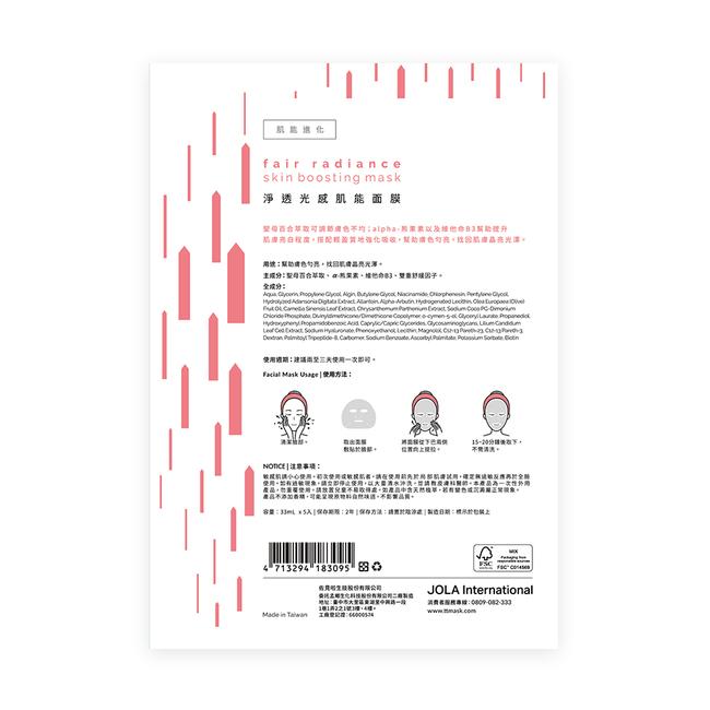 提提研 淨透光感肌能面膜(33ml x 5入)