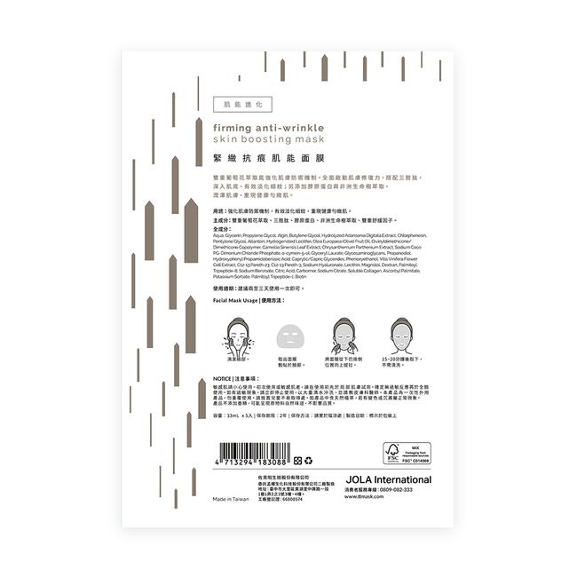 提提研 緊緻抗痕肌能面膜(33ml x 5入)