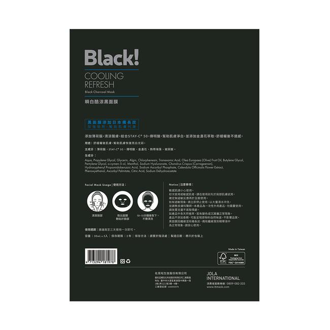 提提研 瞬白酷涼黑面膜(30ml x 5入)