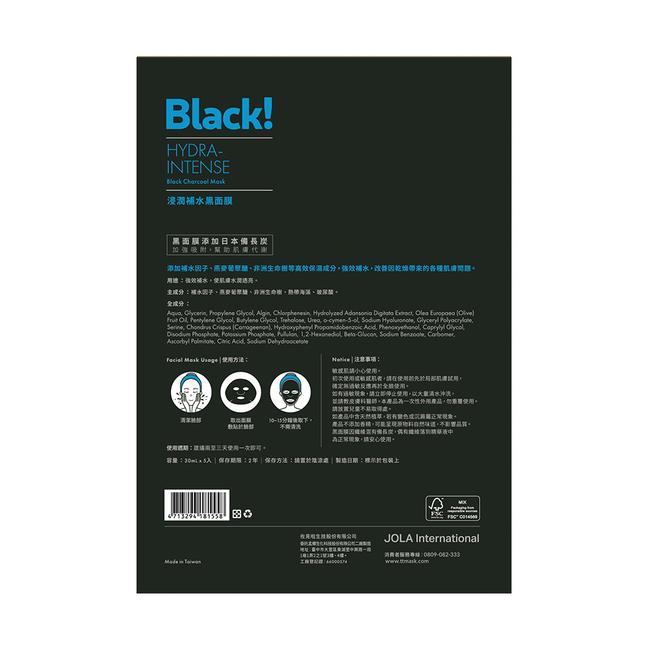 提提研 浸潤補水黑面膜(30ml x 5入)