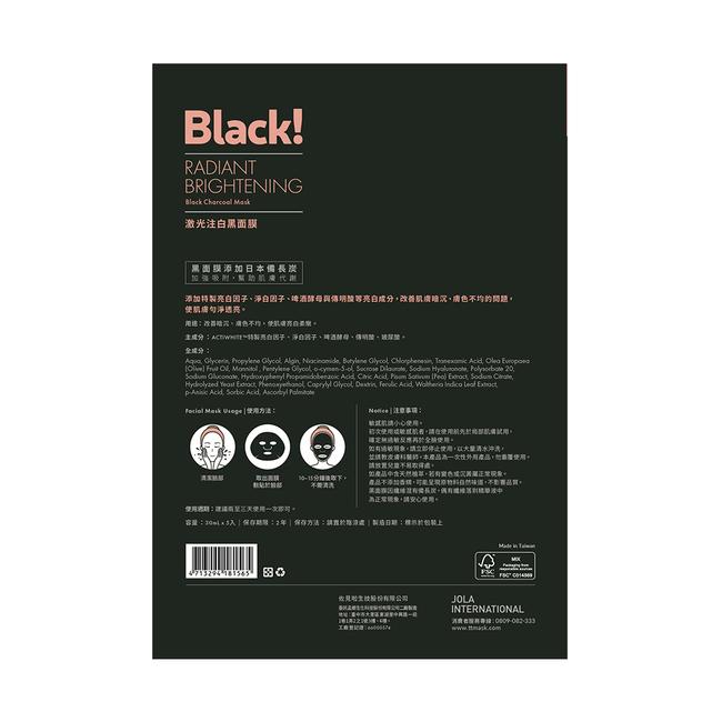 提提研 激光注白黑面膜(30ml x 5入)