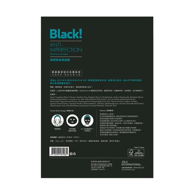 提提研 調理禦痘黑面膜(30ml x 5入)