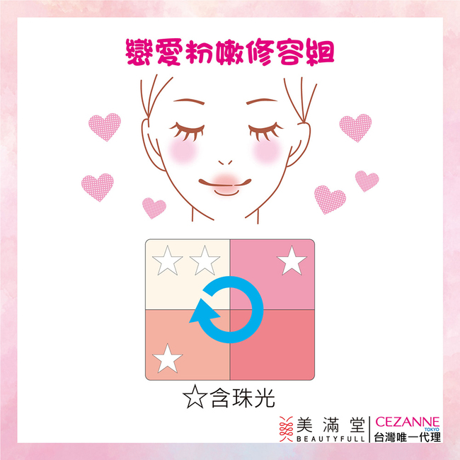 CEZANNE 戀愛粉嫩修容組